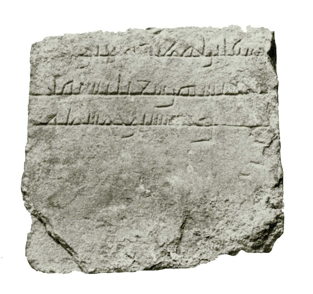 Època andalusina. Una inscripció de l´any 1156-57 trobada també al Puig des Molins. Foto: cortesia del Museu Arqueològic d´Eivissa i Formentera.